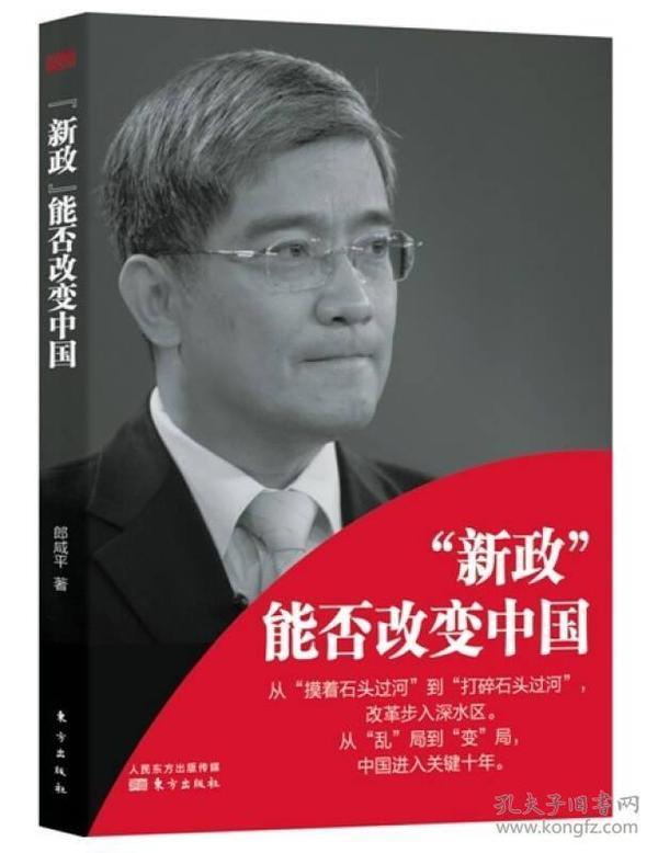"""""""新政""""能否改变中国"""