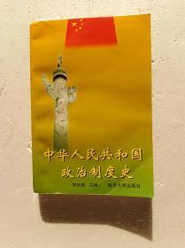 中华人民共和国政治制度史                (大32开)《016》