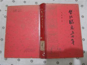 台北临床三十年