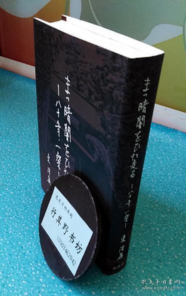 【まっ暗闇をひた走る——八十年.一粲】原版日文