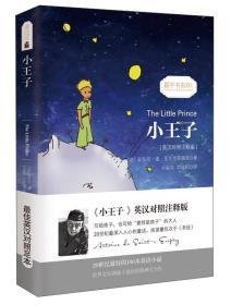 小王子/經典暢銷文學小說中英對照足本童話書·振宇書蟲(英漢對照注釋版)