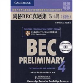 剑桥BEC真题集4(初级)