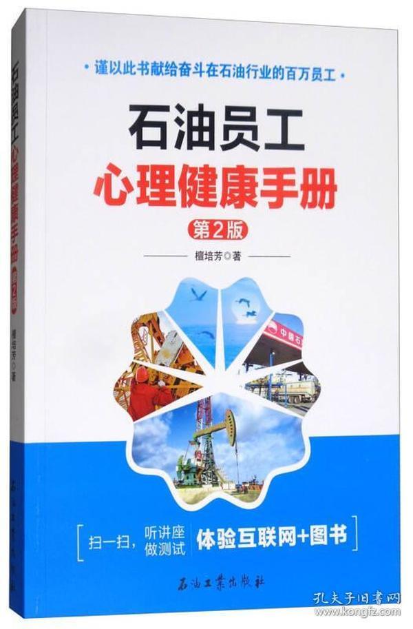 石油员工心理健康手册(第2版)