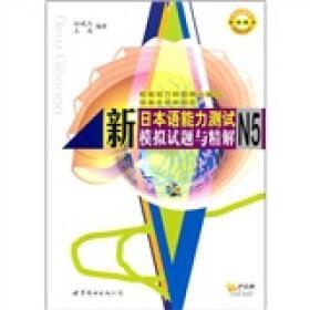 新日本语能力测试模拟试题与精解N5