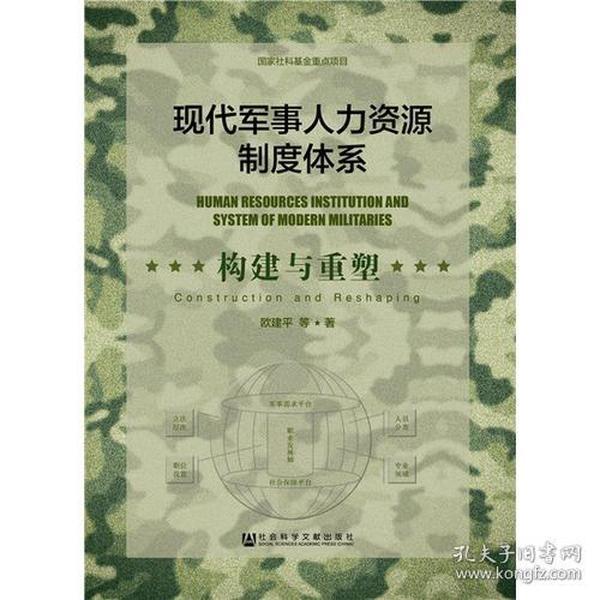 新书--现代军事人力资源制度体系·构建与重塑