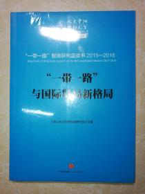 """""""一带一路""""与国际贸易新格局:丝绸之路经济带智库蓝皮书2015—2016"""