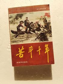 苦斗十年(上册)                (大32开)《016》
