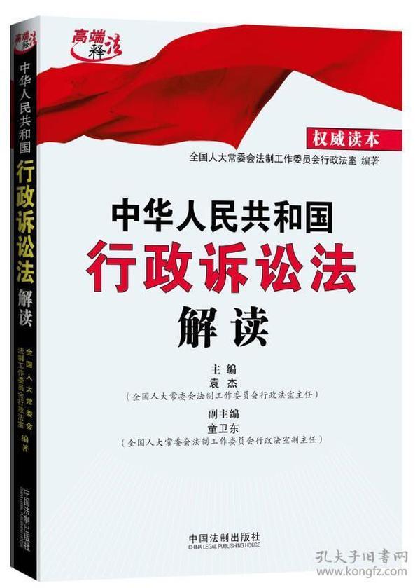 中华人民共和国行政诉讼法解读