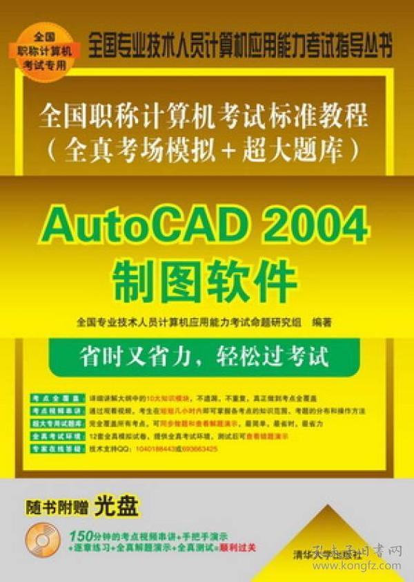 全国职称计算机考试标准教程(全真考场模拟+超大题库):AutoCAD 2004制图软件