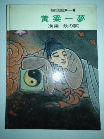 黄粱一梦 中国成语故事 第2集 日文版 朝华出版社16开彩绘连环画34页