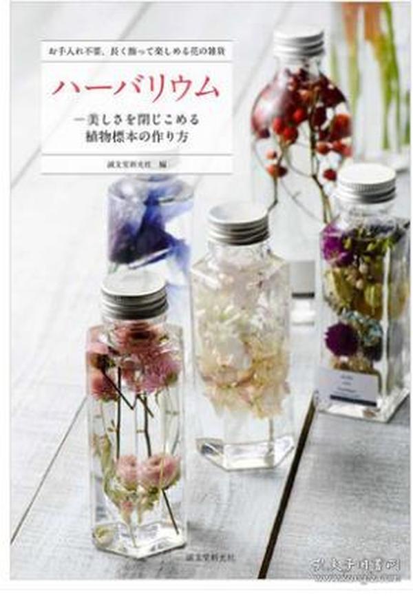ハーバリウム,植物标本集 手工制作 永生花 日文图书 DIY瓶装标本花束创意礼品