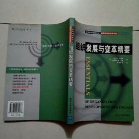 工商管理经典译丛·战略与组织管理系列:组织发展与变革精要