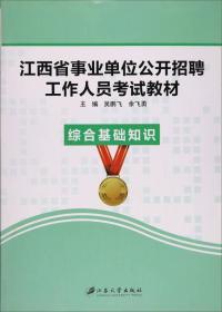 江西省事业单位公开招聘工作人员考试教材:综合基础知识