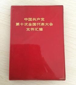 红宝书 - 《中国共产党第十次全国代表大会文件汇编》附【毛泽东主席等照片共15幅 毛泽东语录2页 周恩来报告】