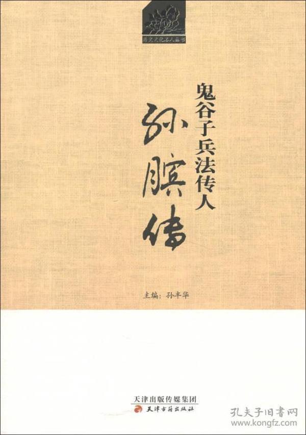 历史文化名人丛书·鬼谷子兵法传人:孙膑传
