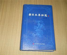 16开精装:兽医本草拾遗  2002年1版1印  绝对正版