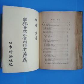 契约法和事务管理.不当利得.不法行为(精装日文原版法律书)