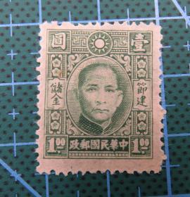 民国节建储金--孙中山像--壹圆邮票