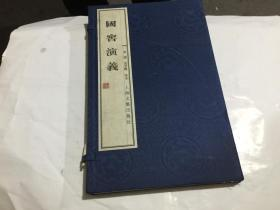 国窖演义(16开宣纸线装本全一册)原价380元现14元.....