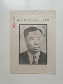 立法委员师莲舫事略1件2页+黄少谷挽联稿1件1页