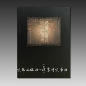磁县双庙墓群考古发掘报告