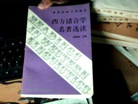 西方语言学名著选读  差不多九品         5D