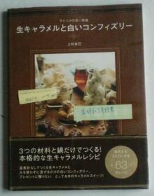 焦糖和白色糖果的制作    日文原版