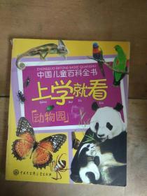 中国儿童百科全书 * 上学就看(动物园.)