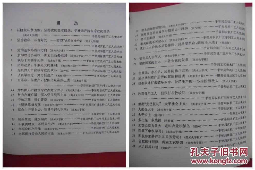 海贼王同人口工全彩_人口普查