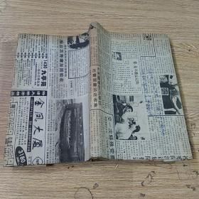 芥子园画谱六集(民国十一年出版,品相不好)