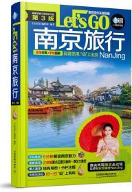 南京旅行Lets Go