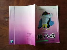 【世界著名动画主角故事画丛 猪八戒