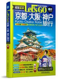 正版库存 Let's GO京都·大坂·神户旅行