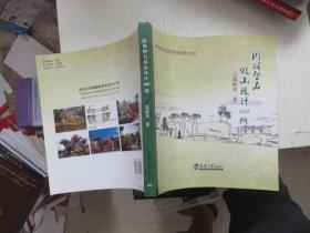 张松尔风景园林规划设计丛书:园林塑石假山设计100例