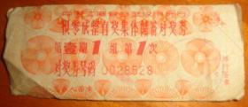 中国工商银行---武汉市分行【积零成整有奖集体储蓄兑奖券(第1期1组1次)兑奖券号码:0028528】