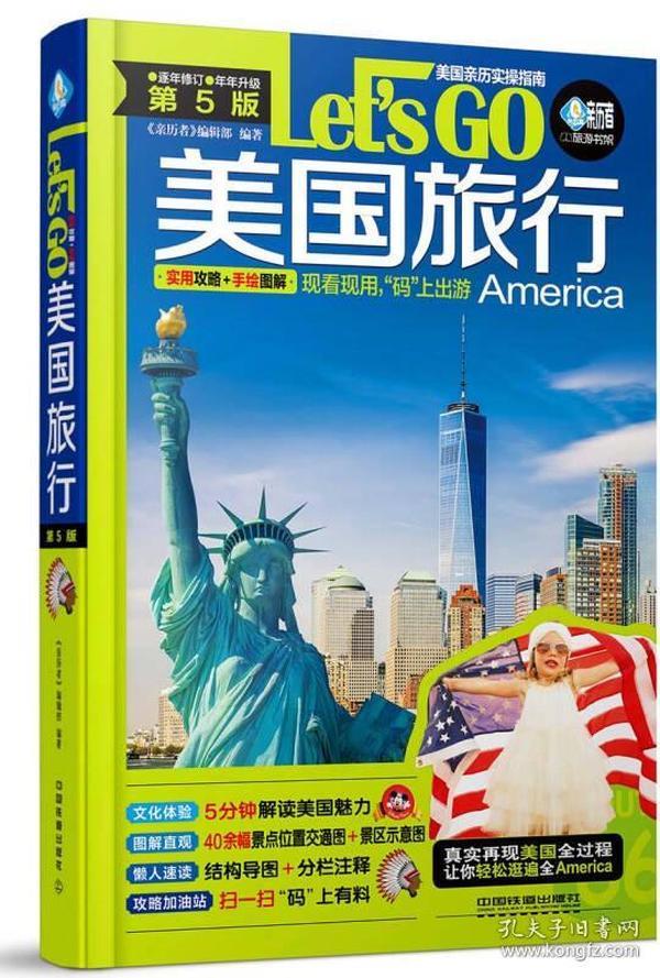 美国旅行Lets Go