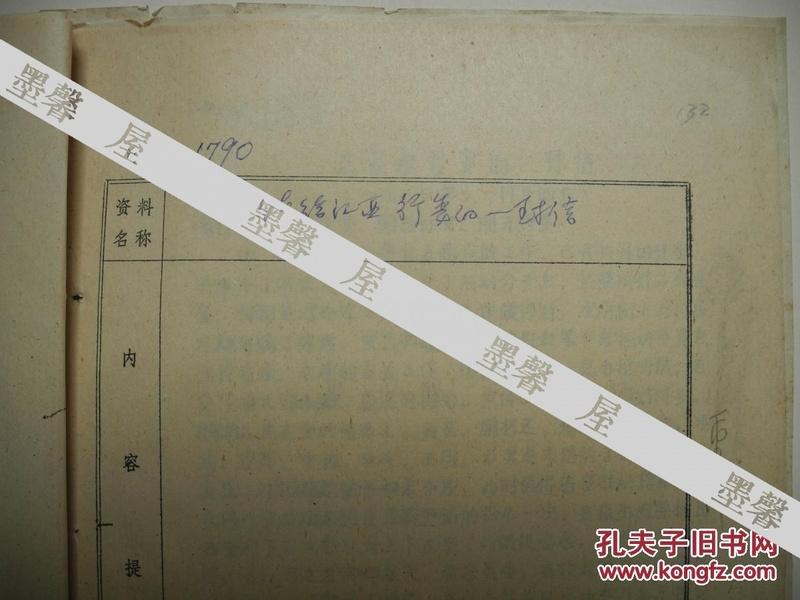 【财政史档案资料】毛泽东给江西行委的一封信(油印件)(原始时间:1930年/成文时间:同左)