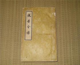 说岳全传 全一册 1958年版1962年印