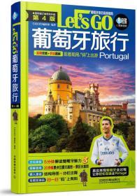 葡萄牙旅行Let's Go(第4版)