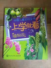 中国儿童百科全书 * 上学就看(植物园)