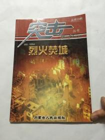 突击丛书 总第15辑