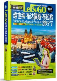 维也纳、布达佩斯、布拉格旅行Let's Go