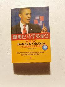 跟奥巴马学英语(2)                (大32开)《016》