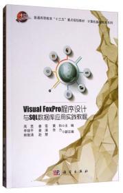 Visual FoxPro程序设计与SQL数据库应用实践教程
