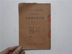 民国二十年版 初级中学用《新中学本国历史》下册 (注:该书书内原有五幅拉页地图,现缺一幅拉页地图)