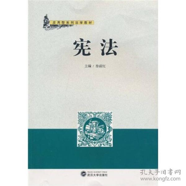 应用型系列法学教材:宪法