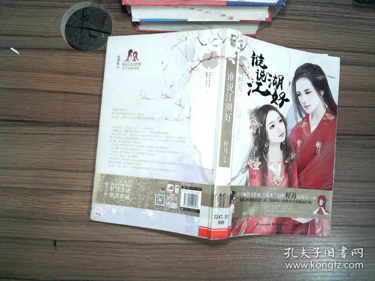 微言情清爽书系第二辑 樱花的第七音符,树海镜 著,正版全新原包装袋装