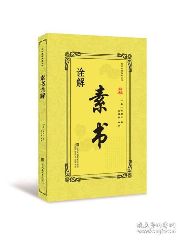 传世名著典藏丛书:素书诠解