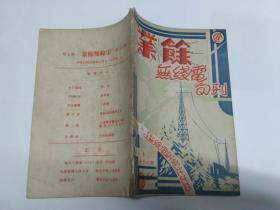 民国:1935年《业余无线电旬刊 》第五卷第十八期          (有杂志创刊人照片)