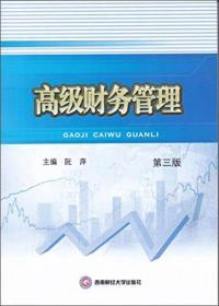 高级财务管理第三版